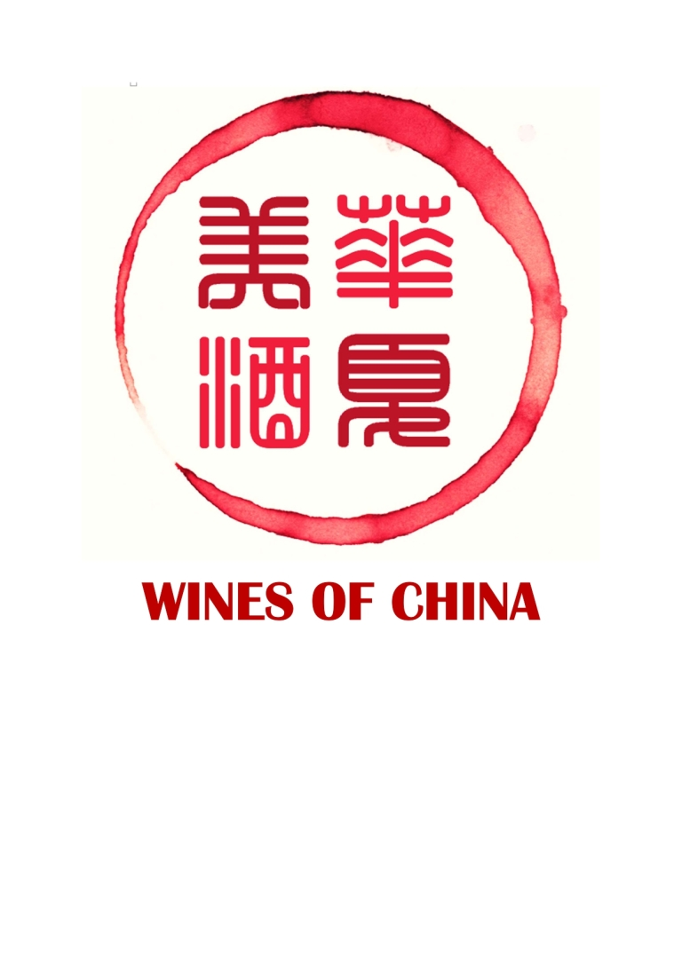 Wines of China stain seal logo_page-0001